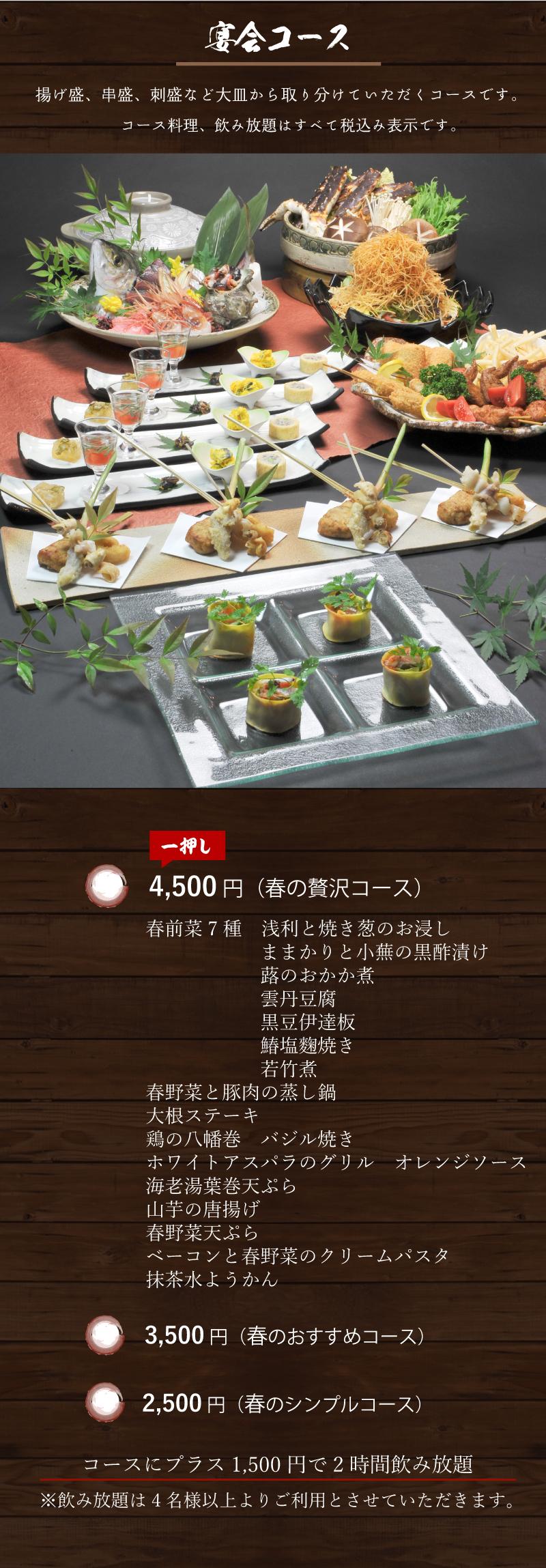 SP宴会コース詳細